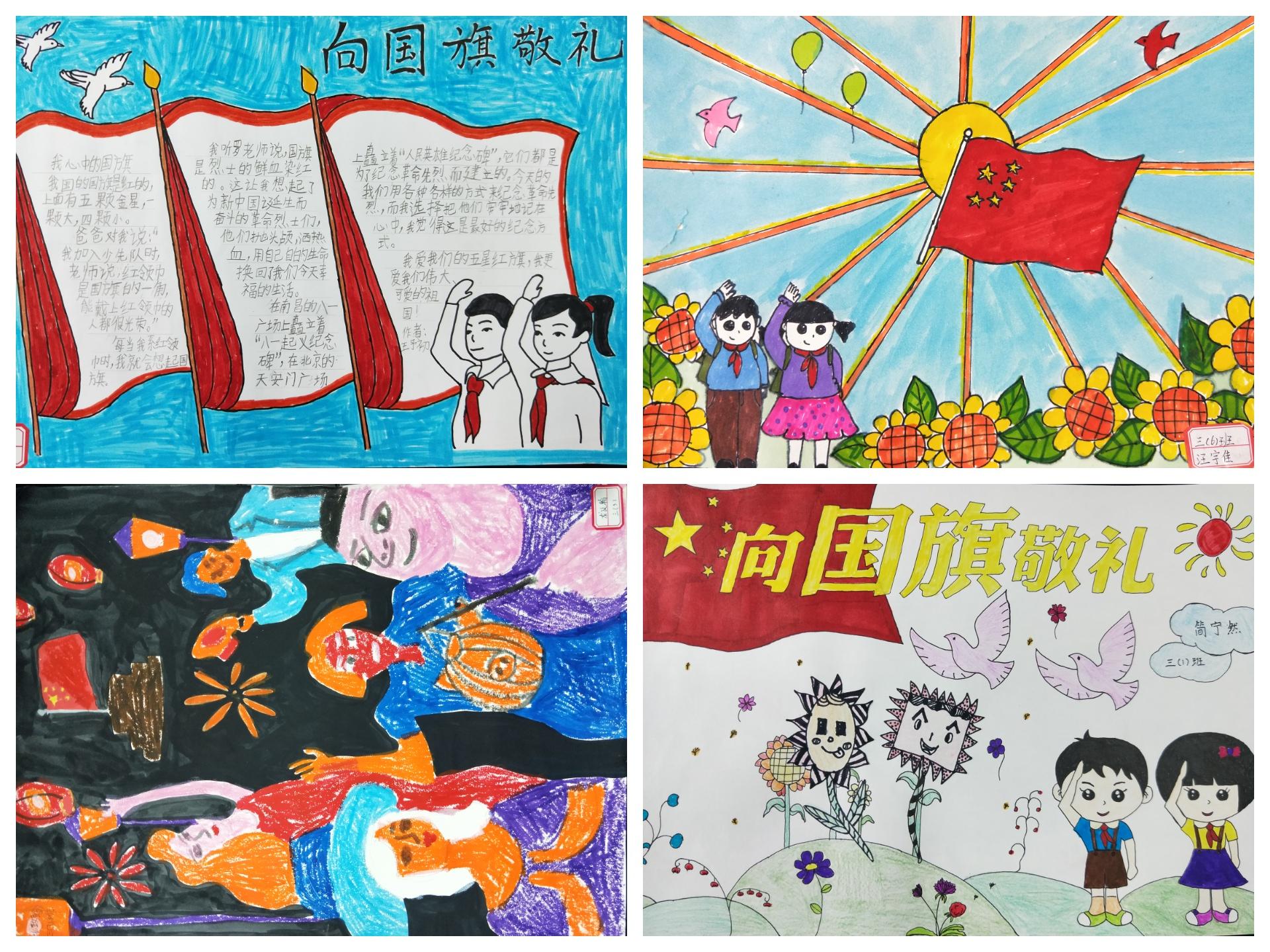开展了迎国庆集体向国旗敬礼,升旗仪式,主题班会,手抄报比赛,绘画展